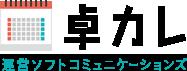 卓カレ 運営ソフトコミュニケーションズ