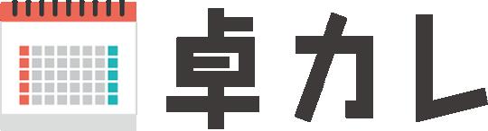2020年版オリジナル卓上カレンダー作成・制作「卓カレ」