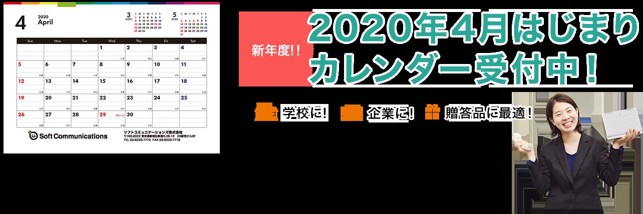 2020年4月はじまりカレンダー受付中!