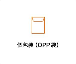個包装(OPP袋)